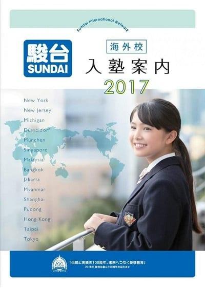 Hình ảnh Terammoto ngây thơ, trong sáng trong bộ đồ đồng phục học sinh. Cô từng đóng quảng cáo cho một trường dự thi
